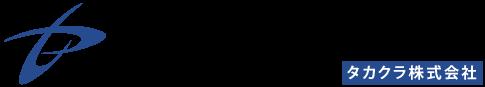 タカクラ株式会社
